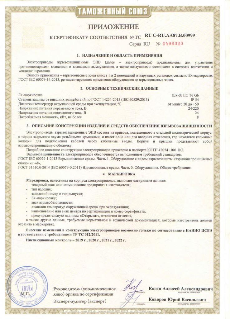 сертификат 20191